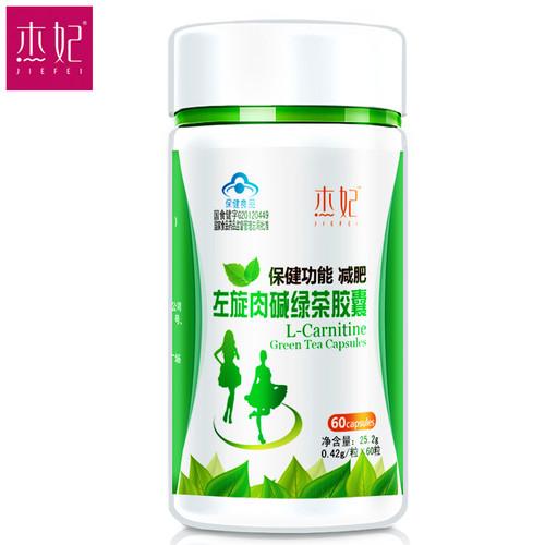 Jie Fei L-Carnitine Green Tea Capsules Weight Loss 0.42g * 60 Pcs