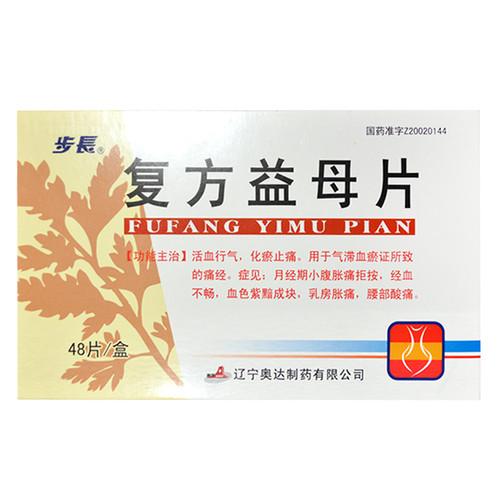 Buzhang Fufang Yimu Pian For Dysmenorrhea 0.51g*48 Tablets