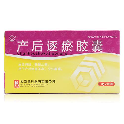 Fanjiang Chanhouzhuyu Jiaonang For Postpartum Hemorrhage 0.3g*36 Capsules
