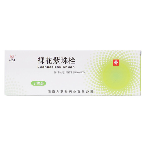Jiuzhitang Luohuazizhu Shuan For Cervicitis 1.4g*8 Suppositories