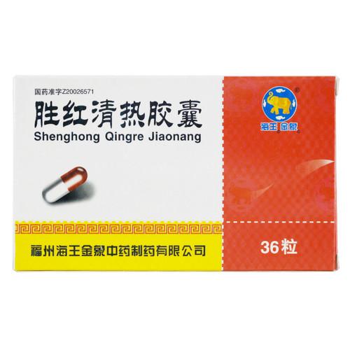 Haiwangjinxiang Shenghong Qingre Jiaonang For Pelvic Inflammatory Disease  0.25g*36 Capsules