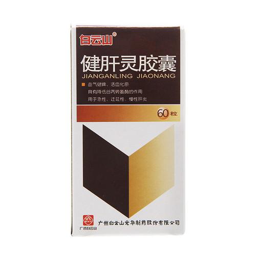 Baiyunshan Jianganling Jiaonang For Hepatitis 0.5g*60 Capsules