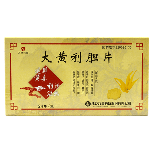 Wan Gao Yao Ye Da Huang Li Dan Pian For Fatty Liver  0.35g*24 Tablets