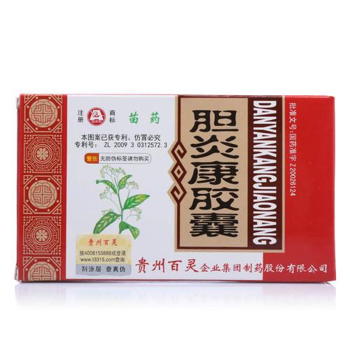 Bai Ling Niao Dan Yan Kang Jiao Nang For Gallstones 0.5g*48 Capsules