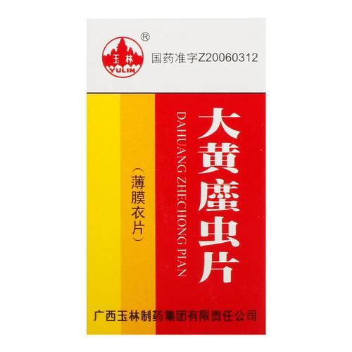 Yu Lin Da Huang Zhe Chong Pian For Liver Cirrhosis 0.6g*25 Tablets