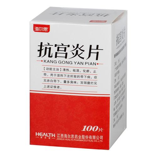 HAIERSI KANG GONG YAN PIAN For Uterine Disease 0.25g*100 Tablets