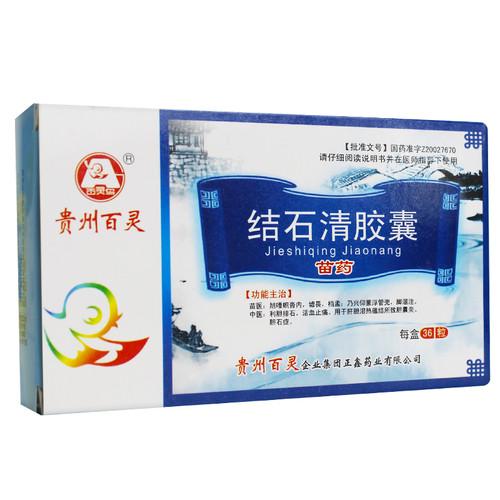 Guizhou Bailing Bailingniao Jieshiqing Jiaonang For Gallstones  0.5g*36 Capsules