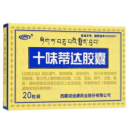 Nuo Di Kang Shi Wei Di Da Jiao Nang For Biliary Disease 0.45g*20 Capsules