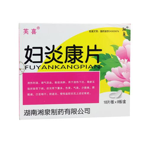 Fuxi Fu Yan Kang Pian For Vaginitis 0.25g*144 Tablets