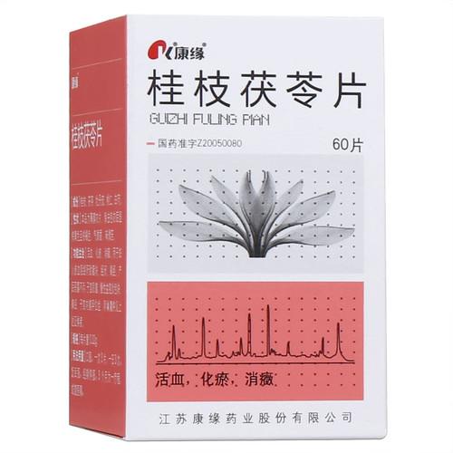 Kangyuan Guizhi Fuling Pian For Pelvic Inflammatory Disease 0.32g*60 Tablets