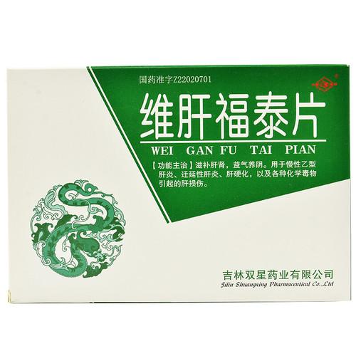 Fu Fang Shu She Wei Gan Fu Tai Pian For Liver Cirrhosis 48 Tablets