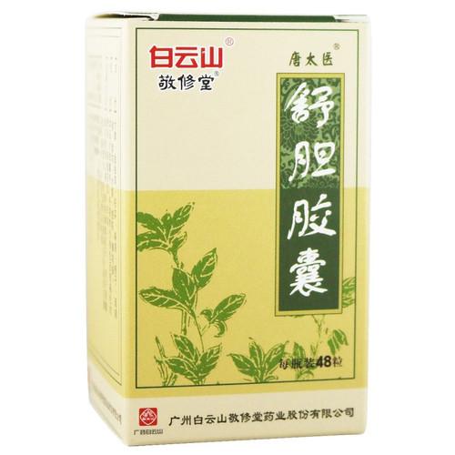 Bai Yun Shan Jing Xiu Tang Shu Dan Jiao Nang For Cholecystitis 0.3g*48 Capsules