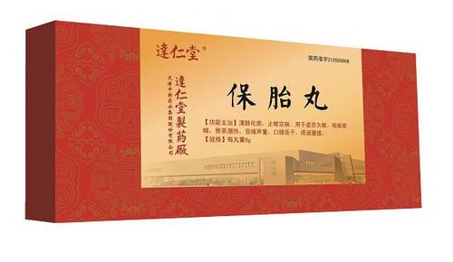 Darentang Bao tai Wan For Pregnancy 9g*10 Pills