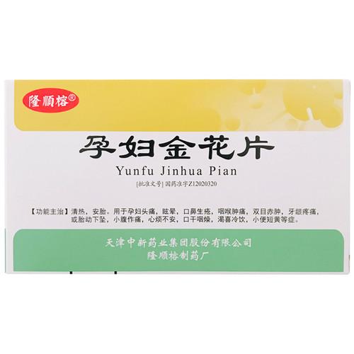 Longshunrong Yunfu Jinhua Pian For Pregnancy 0.6g*24 Tablets