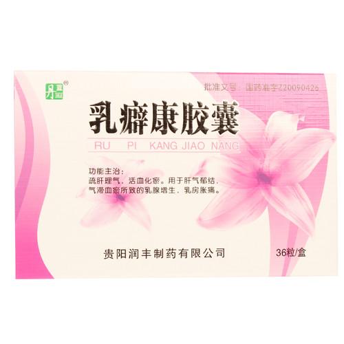 Danlan RU PI KANG JIAO NANG For Breast Disease 0.3g*36 Capsules