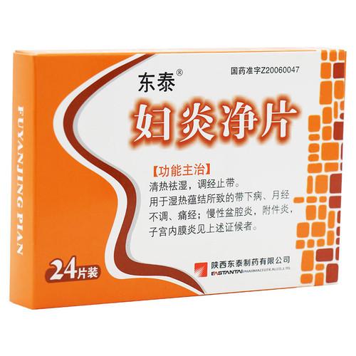 Dongtai Fu Yan Jing Pian For Pelvic Inflammatory Disease 24 Tablets