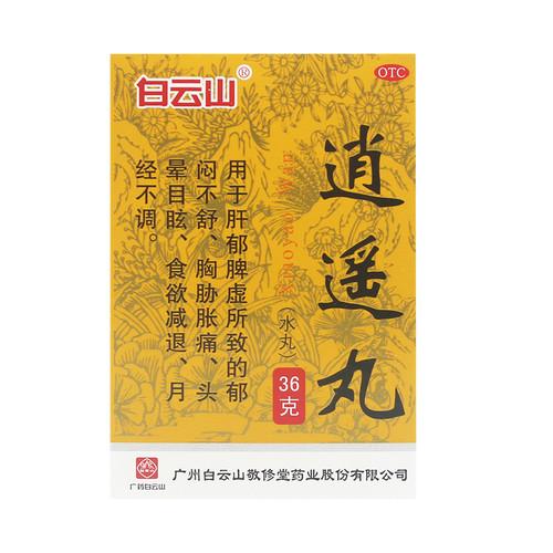 Baiyunshan Xiaoyao Wan For Irregular Menstruation 36g Pills