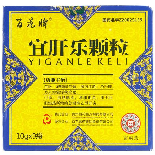 Bai Hua Pai Yi Gan Le Ke Li For Hepatitis 10g*9 Granules