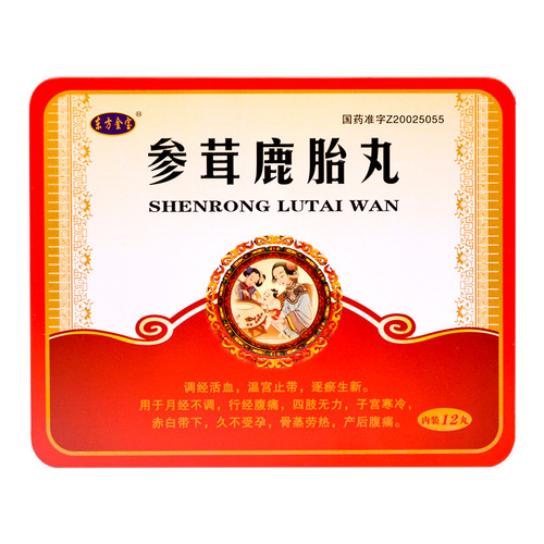 Dongfangjinbao SHENRONG LUTAI WAN For Pregnancy  9g*12 Pills