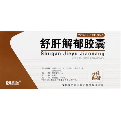 Kang Hong Shu Gan Jie Yu Jiao Nang For Depression 0.36g*28 Capsules