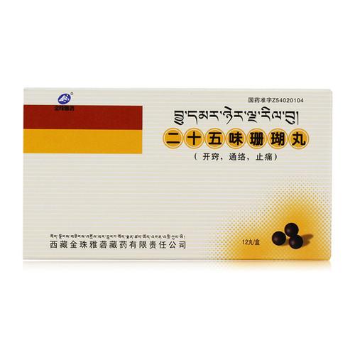 Jin Zhu Ya Long Er Shi Wu Wei Shan Hu Wan For Neuropathic Pain 0.25g*12 Pills