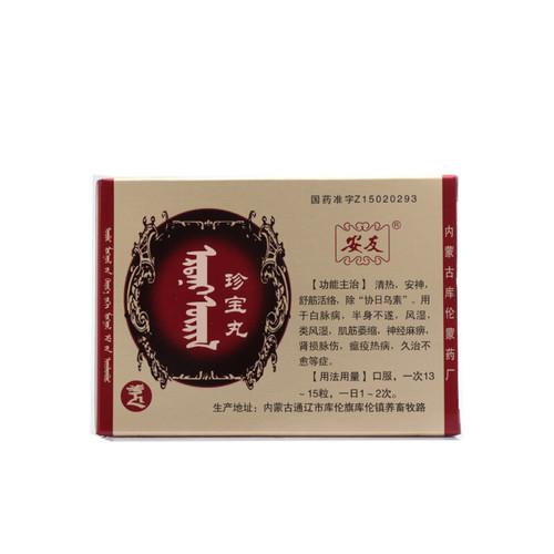 An You Zhen Bao Wan For Motor Neuron Disease 0.2g*90 Pills