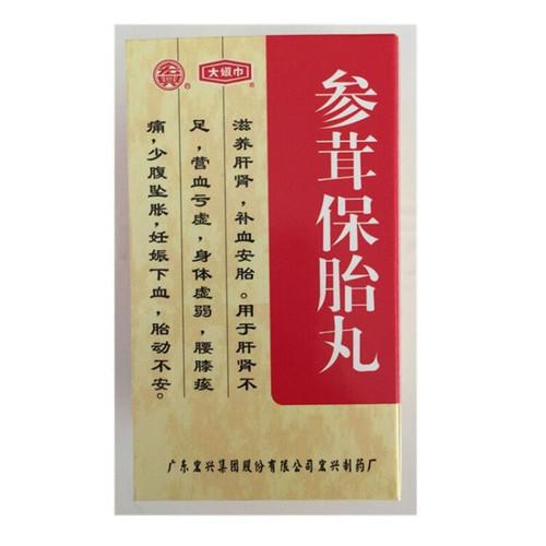 Hongxing Shen Rong Bao Tai Wan For Pregnancy 60g Pills