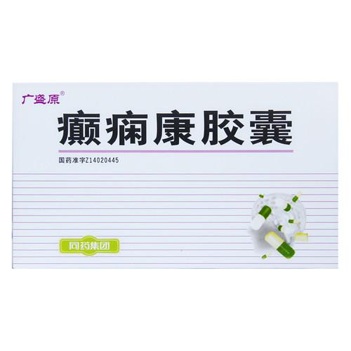 Guang Sheng Yuan Dian Xian Kang Jiao Nang For Epilepsy 0.3g*60 Capsules