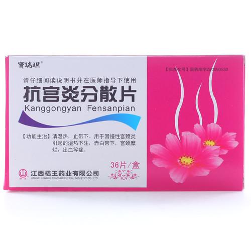 Baoruitan Kanggongyan Fensanpian For Cervicitis 36 Tablets