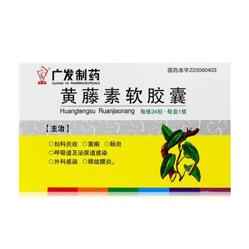 Guangfa Huangtengsu Ruanjiaonang For Pelvic Inflammatory Disease 0.25g*24 Capsules