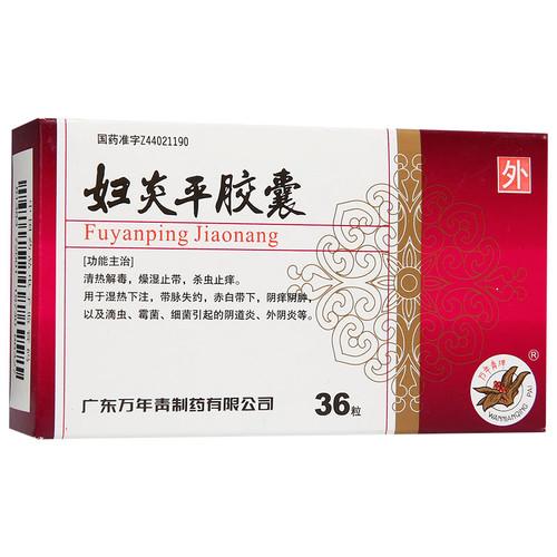 Wannianqing Fuyanping Jiaonang For Vaginitis 0.28g*36 Capsules
