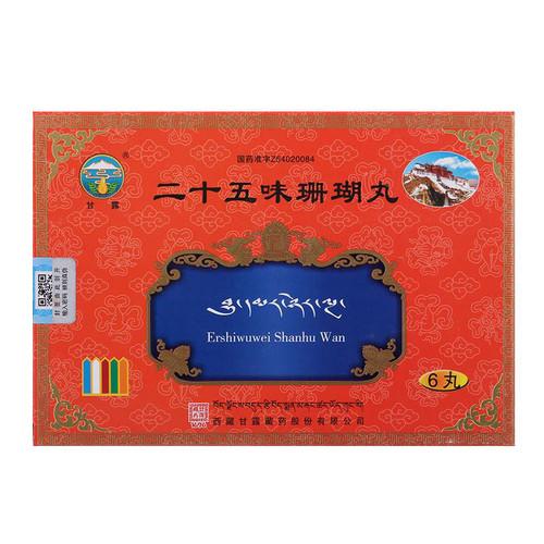 Gan Lu Er Shi Wu Wei Shan Hu Wan For Neuropathic Pain 1g*6 Pills