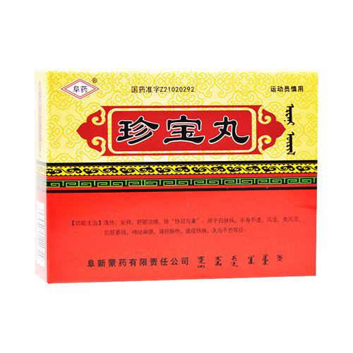 Fu Yao Zhen Bao Wan For Nerve Palsy 0.1g*80 Pills