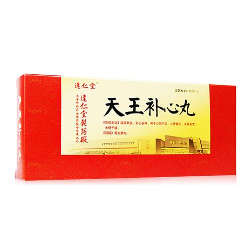 Da Ren Tang Tian Wang Bu Xin Wan For Insomnia 9g*10 Pills