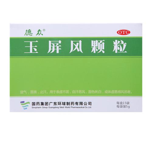 Dezhong Yu Ping Feng Ke Li For Tonify Qi 5g*15 Granules