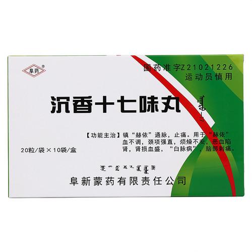 Fu Yao Chen Xiang Shi Qi Wei Wan For Headache Migraine 0.125g*200 Pills