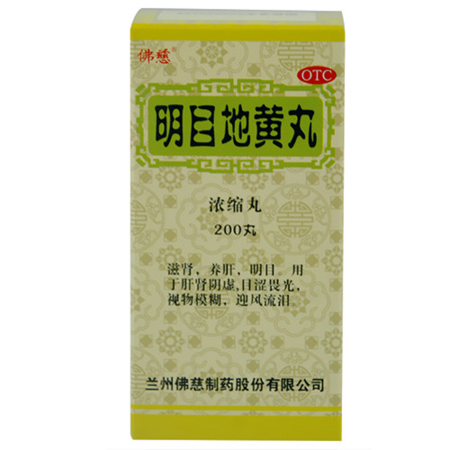Fuci Ming mu Di Huang Wan For Tonifying The Kidney 200 Pills