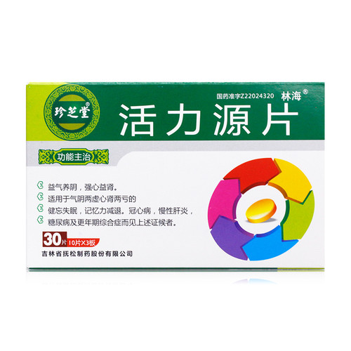 Zhen Zhi Tang Huo Li Yuan Pian For Memory loss  0.25g*30 Tablets