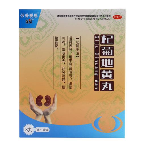 Shapuaisi Qiju Dihuang Wan For Tonifying The Kidney 9g*8 Pills