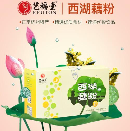 EFTON West Lake Lotus Root Starch Osmanthus Lotus Seeds Powder Meal Replacement 30g *10 Bags