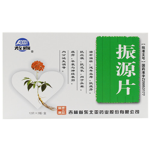 Ao Xi Zhen Yuan Pian For Neurasthenia 25mg*24 Tablets