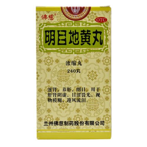 Fuci Ming Mu Di Huang Wan For Tonifying The Kidney 240 Pills
