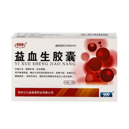 999 YI XUE SHENG JIAO NANG For Tonify blood 0.25g*60 Capsules