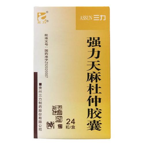 Assun Qiang Li Tian Ma Du Zhong Jiao Nang For Headache Migraine 0.4g*24 Capsules