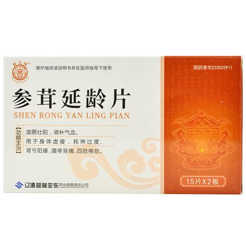 FENGWANGPAI SHEN RONG YAN LING PIAN For Tonify Yang 0.25g*30 Tablets