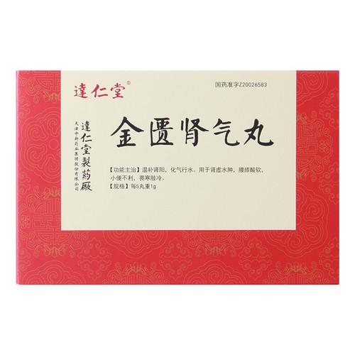 Darentang Jinkui Shenqi Wan For Tonifying The Kidney 5g*6 Pills