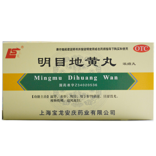 Shanglong Mingmu Dihuang Wan For Tonifying The Kidneyi 200 Pills