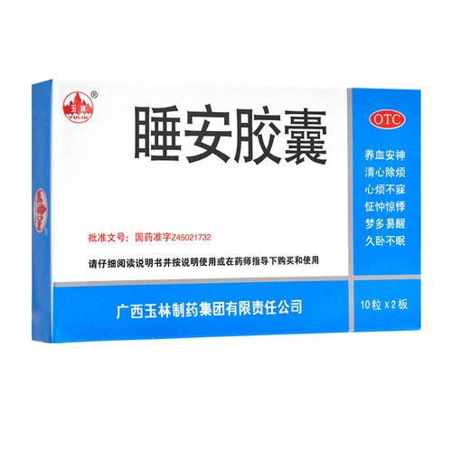 Yu Lin Shui An Jiao Nang For Insomnia 0.5g*20 Capsules