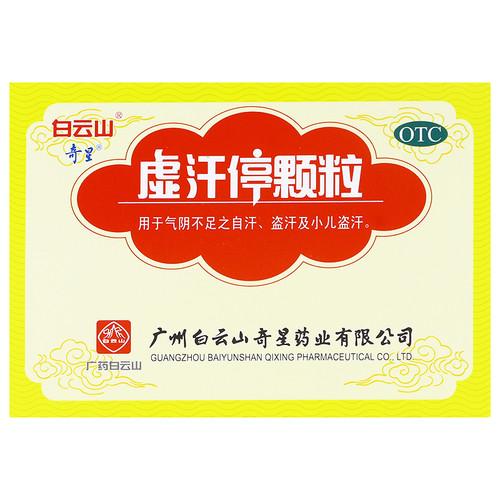 Baiyunshan Xu Han Ting Ke Li For Tonify Qi 10g*6 Granules