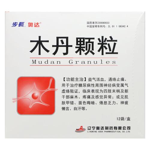 Aoda Mudan Granules For Peripheral Neuropathy 7g*12 Granules
